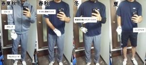ゴルフ打ちっぱなし服装_春夏秋冬_1
