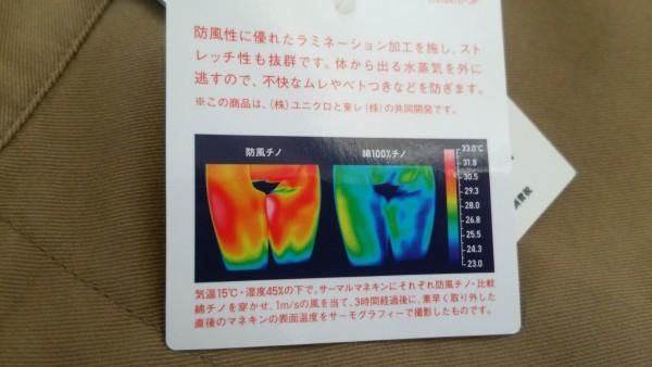 防風スリムフィットチノ9