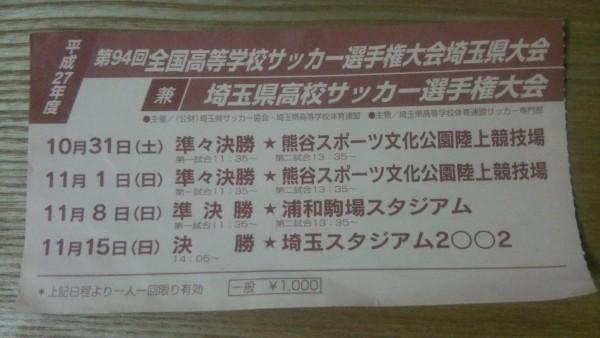 埼玉サッカー高校選手権予選(浦和東×正智深谷)16
