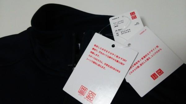 ユニクロウォームドライハーフジップT長袖12