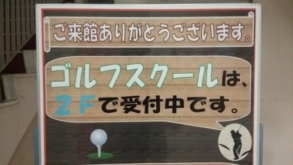 三恵ゴルフスクール1