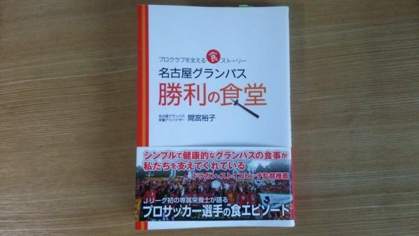本_名古屋グランパス勝利の食堂1